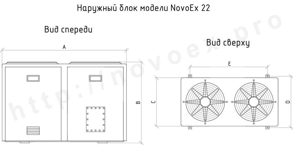 Габаритные размеры наружного блока кондиционера во взрывозащищенном исполнении NovoEx 22 novocs.ru